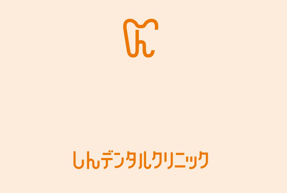 感染症であるむし歯について